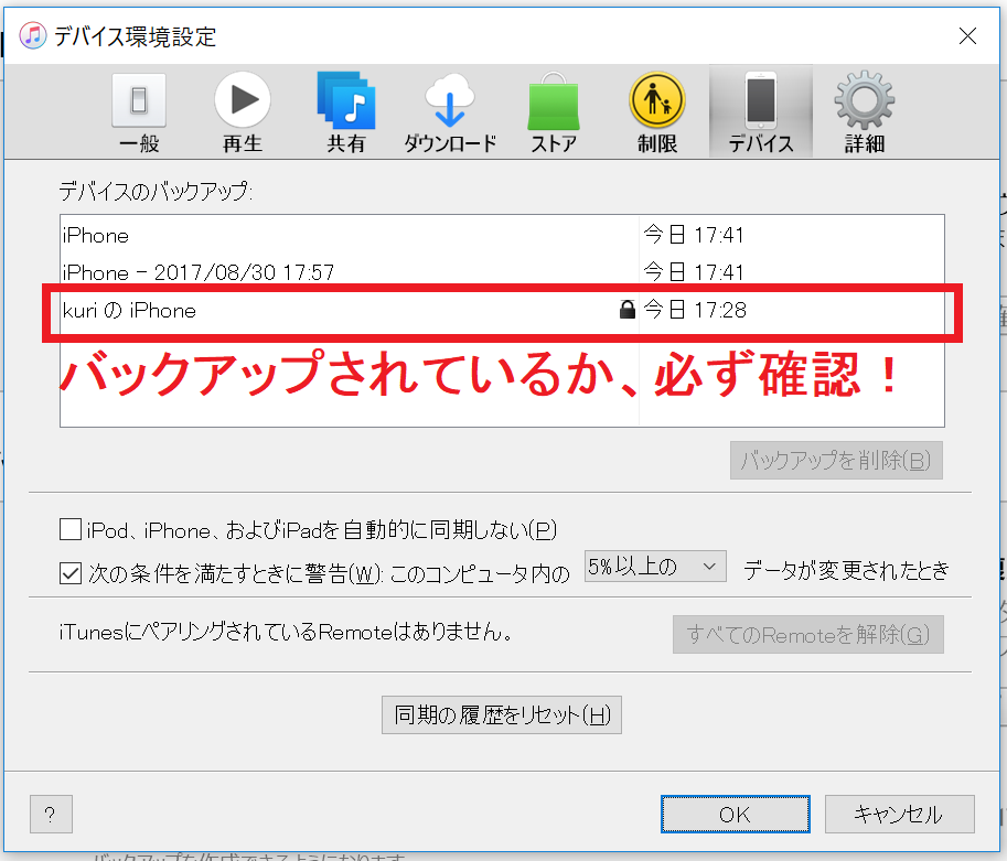 新端末におけるiPhone復元方法覚書
