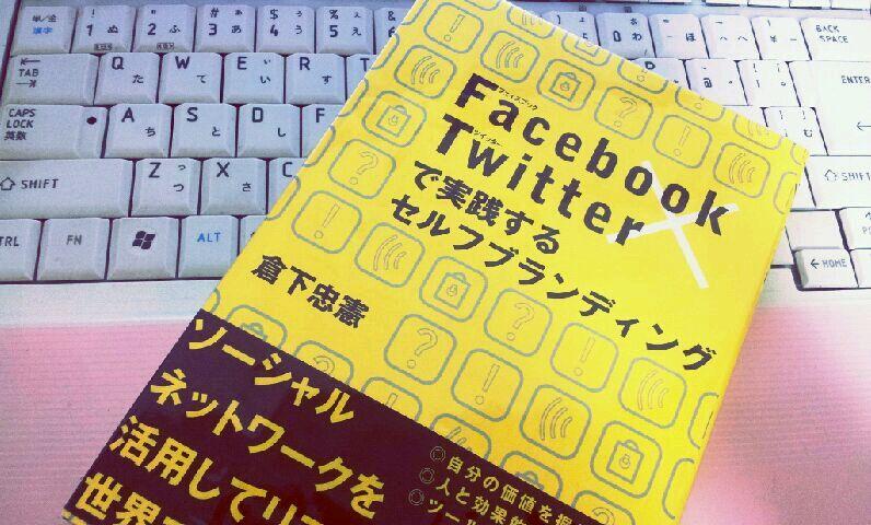 自分の価値をネット上に蓄積していく【本】Facebook×Twitterで実践するセルフブランディング