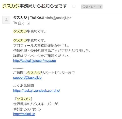 【レポート】タスカジさんに登録してみた