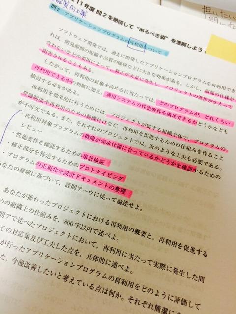 【PM試験】試験勉強はじめたものの、、、(進捗悪し、着手はしたものの、、、)