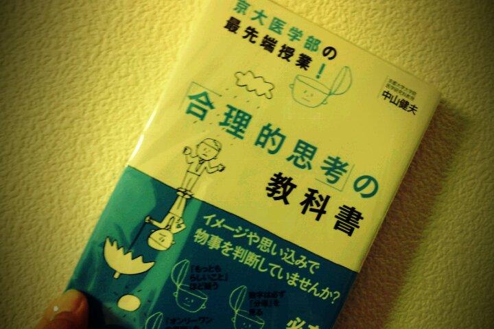 みんなの非合理的になりやすいポイントはここっ☆【本】「合理的思考」の教科書